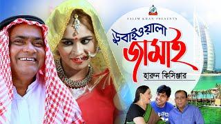 Harun Kisinger - Dubaiwala Jamai | ডুবাইওয়ালা জামাই | Bangla Koutuk 2019 | Official Comedy