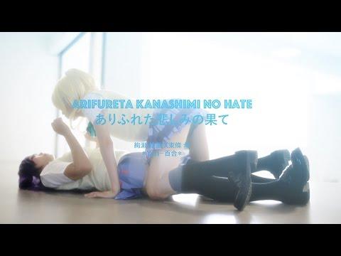 【希夜Celestale】Cosplay PV Arifureta Kanashimi no Hate ありふれた悲しみの果て *Original story with GL content