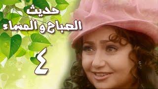 حديث الصباح والمساء׃ الحلقة 04 من 28