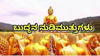 ಬುದ್ಧನ ನುಡಿಮುತ್ತುಗಳು 1 / Buddhana Nudimuttugalu 1