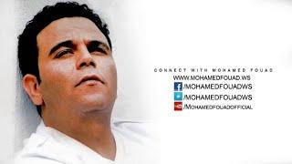 Mohamed Fouad - Emam El Doaa Outro (Official Audio) l محمد فؤاد - إمام الدعاة النهاية