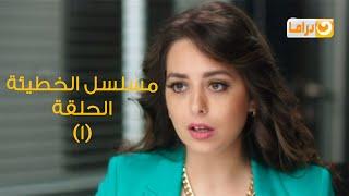 Episode 01 - Al Khate2a Series   الحلقة الأولي - مسلسل الخطيئة