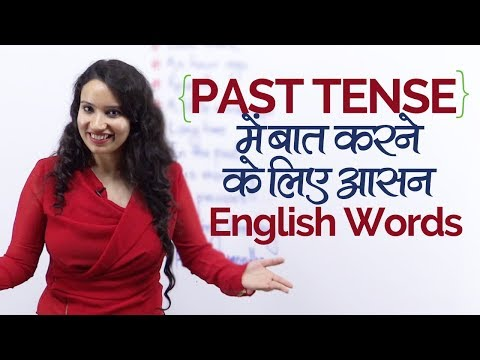 PAST TENSE के आसन English Words | English Speaking Grammar Course in Hindi