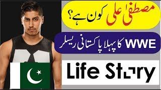 Mustafa Ali Life Story, First Pakistani Wrestler in WWE