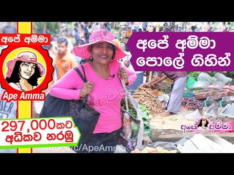 ✔ Sri Lankan small village market (ENG Subtitles) අපේ අම්මා පොලේ ගිහින් by Apé Amma