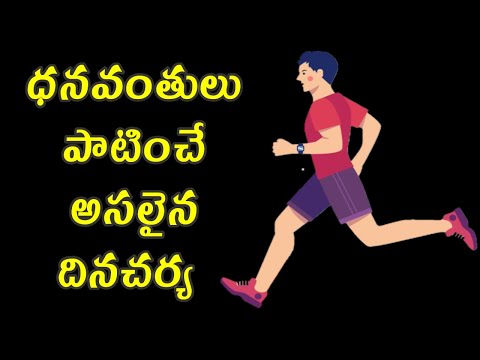 Daily routine of rich and  successful people|The COMPOUND EFFECT IN TELUGU|BOOK SUMMARY|TELUGU GEEKS