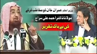 [Complete] Dr Ahmad Ali Siraj historical Speech in front of PM Imran Khan Speech تاریخی خطاب
