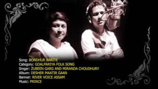 BONDHUR BARITE - GOALPARIYA FOLK SONG