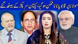 Think Tank With Syeda Ayesha Naaz | 3 November 2019 | Dunya News