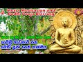 Download මෛත්රී භාවනාව සහ බෝධි පූජා සෙත් ශාන්තිය  Metta Meditation and Bodhi Pooja Blessing MP3,3GP,MP4