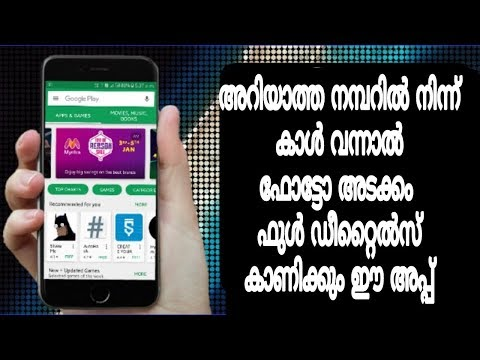 How to know Unknown number detail with photos and address (malayalam)