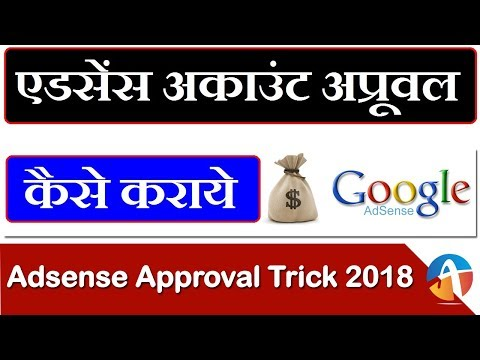 How to Get Google Adsense Approval With A New Blog Hindi/Urdu Video Tutorials 2018