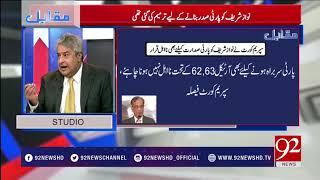 Amir Mateen views on Nawaz Sharif's disqualification as PML-N president - 21 February 2018