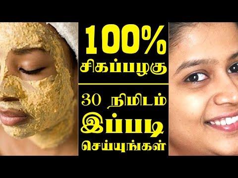 வெள்ளையழகு மேனி பெற ஆரஞ்சு பேசியல் | Tamil Beauty Tips for Face Fairness & Skin Whitening