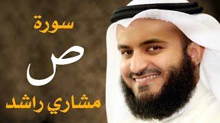 سورة ص مشاري راشد العفاسي