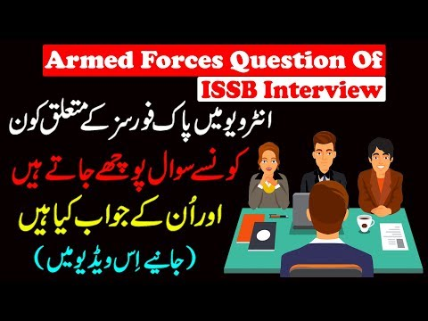 Pakistan Armed Forces Information & GK Questions That Mostly Asked During Interview of ISSB