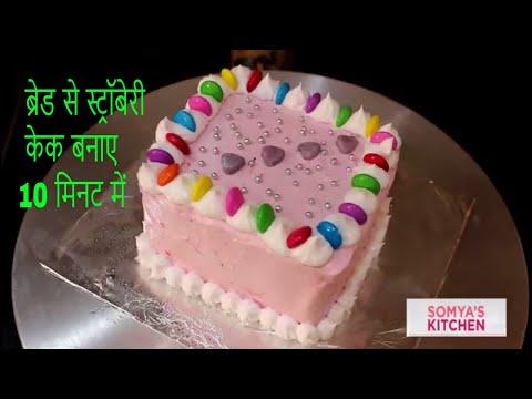 ब्रेड से स्ट्रॉबेरी  केक बनाए 10 मिनट में | पेस्ट्री केक |  Bread Pastry Cake in 10 min | Instant