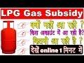 LPG Gas subsidy status Online पता करे आ रही है या नहीं , क्या प्रॉब्लम है , कोनसे account में आरही ?