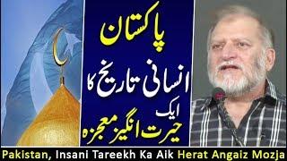 Pakistan, A Wonderful Miracle of Human History | Orya Maqbool Jan