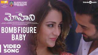 Mohini Songs (Telugu) | Bomb Figure Baby Video Song | Trisha | R. Madhesh | Vivek-Mervin