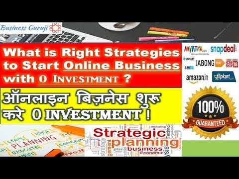 What is Right Strategies to Start Online Business with 0 Investment ! new seller Strategies ! Tips !