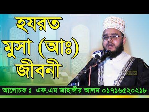 Xxx Mp4 Bangla Waz Maulana FM Jahangir Alam হযরত মুসা আ জীবনী 3gp Sex