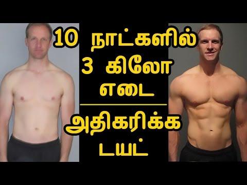10 நாட்களில் 3 கிலோ எடை அதிகரிக்க டயட் | Weight Gain Diet | Tamil Weight Gain Tips