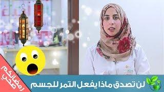 لماذا التمر في رمضان ؟ #14 رمضانكم صحي