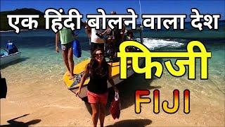 फिजी एक भारतीय लोगों का देश  || Amazing Facts About Fiji in Hindi