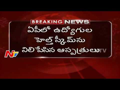 Employees Health Scheme (EHS) Services on Hold in Andhra Pradesh || NTV