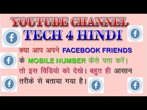 How To Find Facebook Friends Mobile Number In Hindi