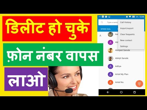 How to Recover Deleted Contacts from Android Phones || डिलीट हो चुके फ़ोन नंबर को कैसे वापस लाते है
