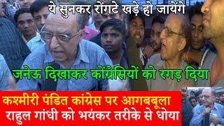 कश्मीरी पंडित कांग्रेस पर आगबबूला | जनेऊ दिखाकर Rahul को भयंकर तरीके से धोया जमकर रगड़ा