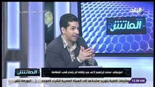 الماتش - أمونيكي يكشف نصيحته لمحمد إبراهيم في مصر المقاصة