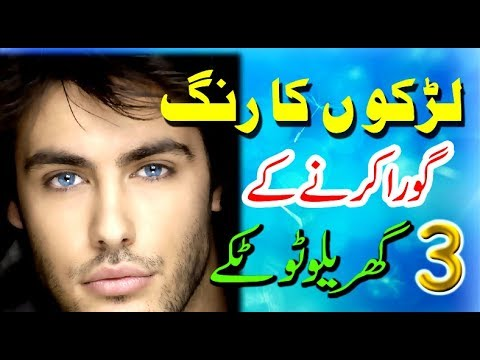 Beauty Tips for Men, White Skin and Face for Men, Men's Fairness Tips in Urdu and Hindi
