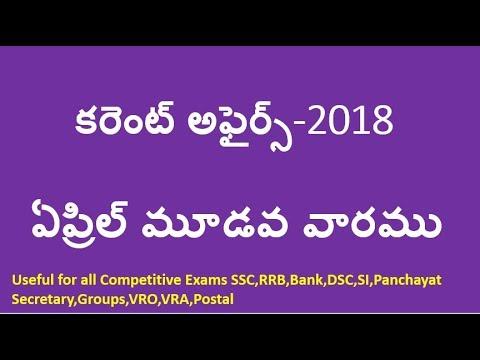 April Month 2018 Third week Current Affairs In Telugu