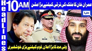 Pak will move forward in the leadership of PM Khan | Headlines 10 AM | 18 February 2019 | Dunya News