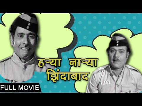 Xxx Mp4 Harya Narya Zindabad Full Movie Nilu Phule Ram Nagarkar Epic Comedy Hilarious Marathi Movie 3gp Sex