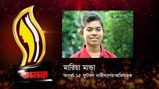 Anannya Top Ten Awards 2017 || Maria Manda || অনন্যা শীর্ষদশ সম্মাননা ২০১৭ || মারিয়া মান্ডা