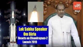 Lok Sabha Speaker Om Birla Reacts On Chandrayaan-2 Launch 2019 In Parliament | Yoyo Tv Kannada