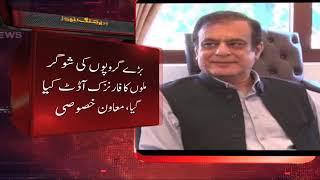Samaa Bulletin - 7pm | Pakistani siyasat ka tehelka khez din, cheeni buhran ki report samnay aa gayi