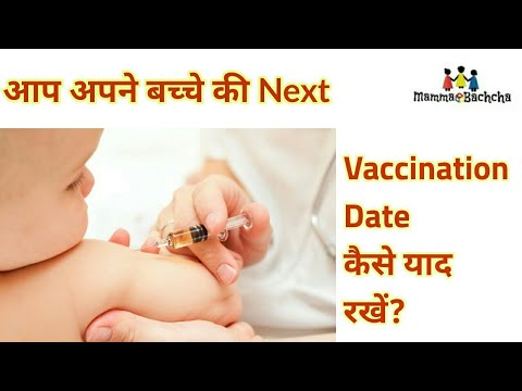 Vaccination Reminder   बच्चे की Next Vaccination Date कैसे याद रखें?