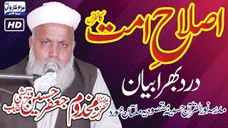 Allama Molana Jafar Qureshi New Full Beyan Madresa Noor Ul Quran Multan Khurd Talagang 2018