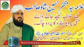 Allama Syed Muzaffar Hussain Shah sb, view about Hazrat Ameer e Muawiya r.a