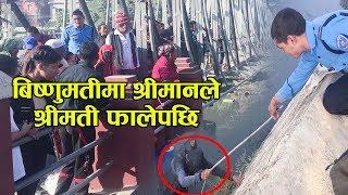 बिहानै बिष्णुमती खोलामा श्रीमानले श्रीमती फ्याकेपछी   Exclusive News of Dami Nepal