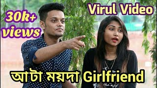 by Prank Master Entertainment · Bangla Funny Video | আটা ময়দা Girlfriend |  Shahriar Sakib | New video | Prank Master