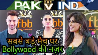 Bollywood Stars React To India Pakistan Match   World Cup 2019