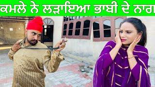 ਕਮਲੇ ਨੇ ਕਰੀ ਭਾਬੀ ਦੀ ਕੁੱਤੇ ਖਾਣੀ | Kamle Ne Kari Bhabhi Di Kutte Khani | Latest Punjabi Funny Video