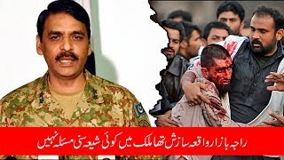 DG ISPR asif gafoor press confrence about raja bazar incident shia sunni unity in pakistan