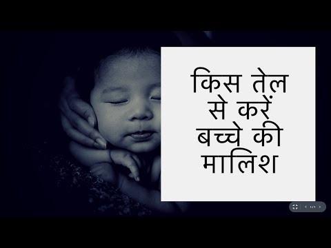 Which oil is best for baby massage | किस तेल से करें बच्चे की मालिश- Dr. Surabhi Gupta